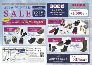 2019冬社販チラシ(B4)11.22-3